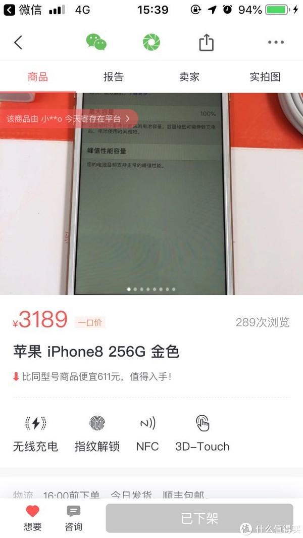 3000左右买什么?记入手iPhone 8高配版9.9新机曲折过程
