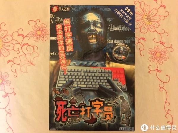 老PC游戏分享第二十八弹:死亡打字员