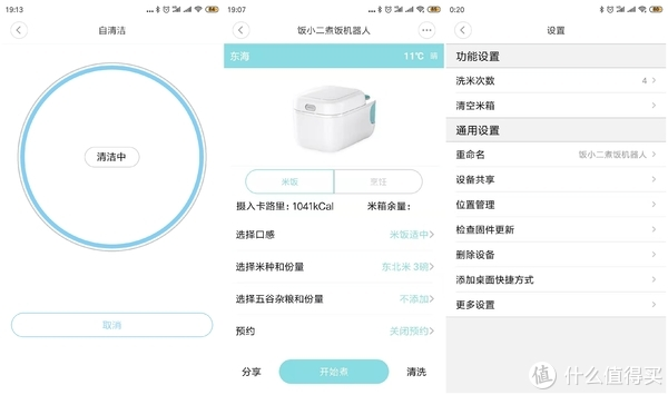 厨房如战场?可以自动加米洗米配水的煮饭机器人了解下~