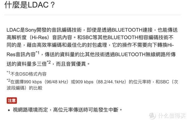 LDAC介绍