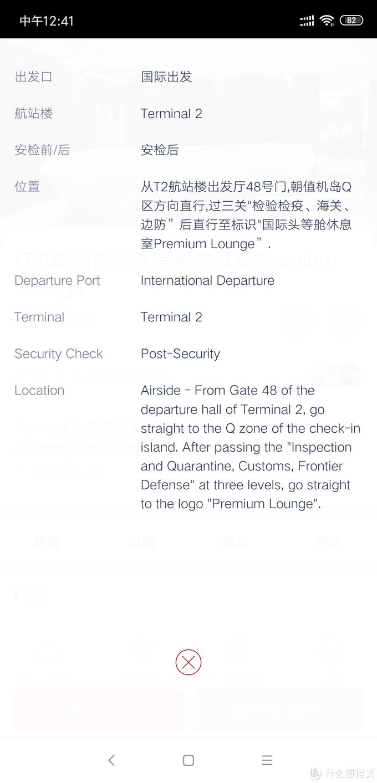 广州白云机场T2国际头等舱休息室(PREMIUM LOUNGE)报告