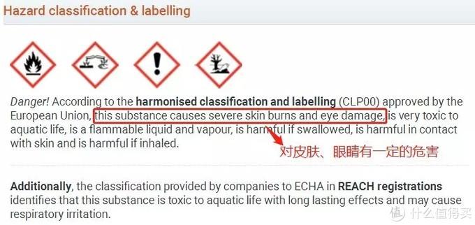 ▲欧洲化学品管理局官方文件截图
