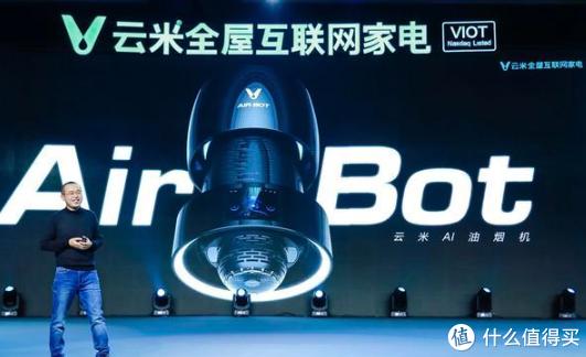 云米发布56款智能家居新品,高达30万的油烟机AirBot备受关注
