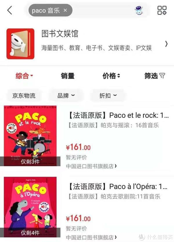 销售一空的网红书《法国幼儿音乐启蒙发声书》怎么买?