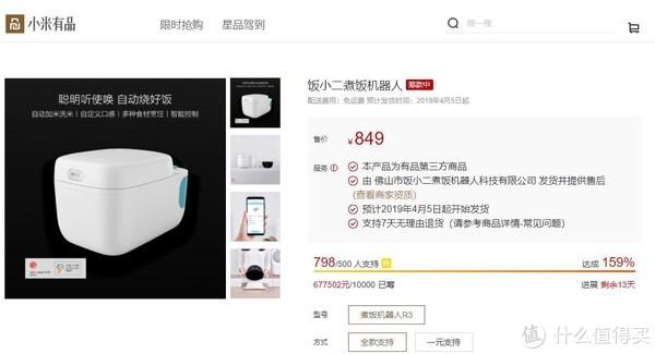 小米有品上架全自动做饭机器人饭小二,一键等吃饭,你会买吗?