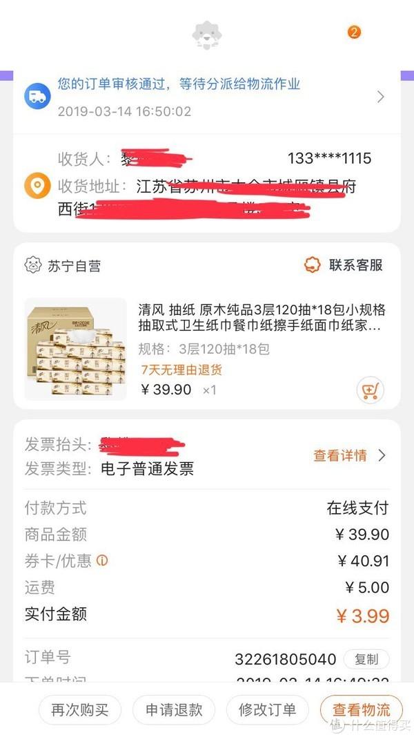 苏宁易购App新用户可获得30元优惠券