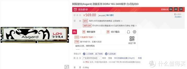 阿斯加特洛极系列 DDR4 16G 五折优惠