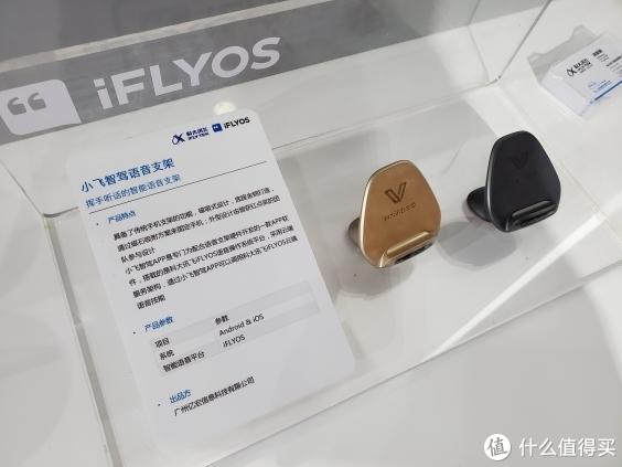 AWE2019丨科大讯飞iFLYOS助力智慧家庭 让家居产品更智能