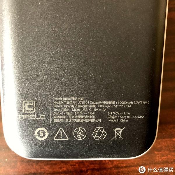 卡斐乐10000mAh迷你移动电源评测