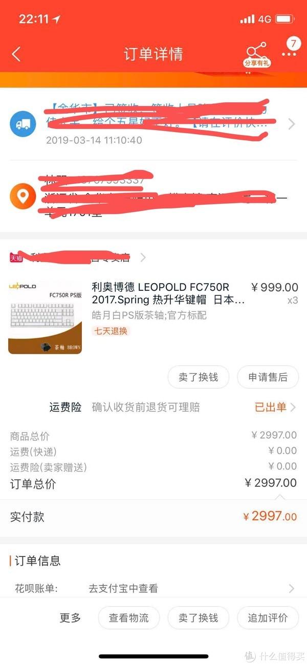 来一篇LEOPOLD FC750R皓月白PS茶轴和赠品的开箱~