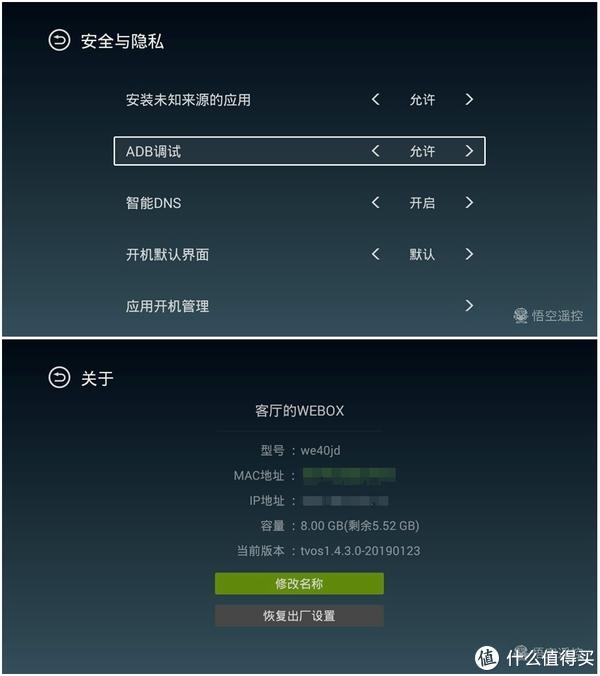 方便实用的家居范——泰捷盒子WEBOX京东JOY联名款体验