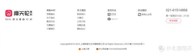 底下有公司名称,点击上海工商和沪公安备案,会看到更详细的信息