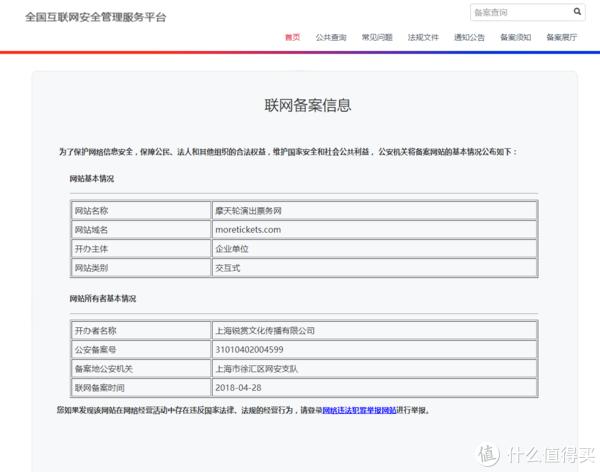 上海公安备案信息
