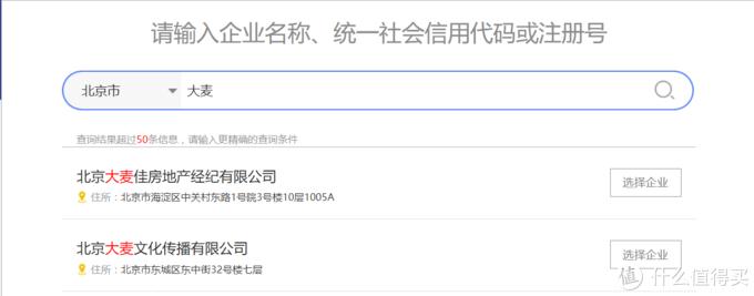 在北京搜索大麦出现了大麦文化传播有限公司,跟之前网站上公示的地址一致,但名称却有所不同
