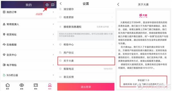 3·15维权长文:我是如何险些被票务网站毁掉任贤齐跨年演唱会之旅然而最后维权成功的?附投诉渠道教程