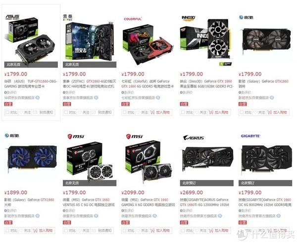 继续抢攻主流市场:NVIDIA 英伟达 发布 GTX 1660 显卡
