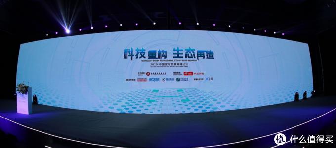 科技重构 生态再造:中国家电产业再创新成果