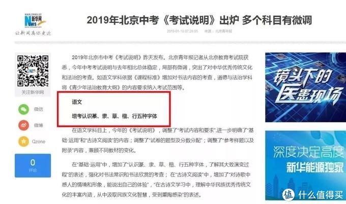 2019年北京中考《考试说明》
