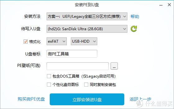 默认选项安装至U盘即可(注意将此步骤将清空U盘全部资料)
