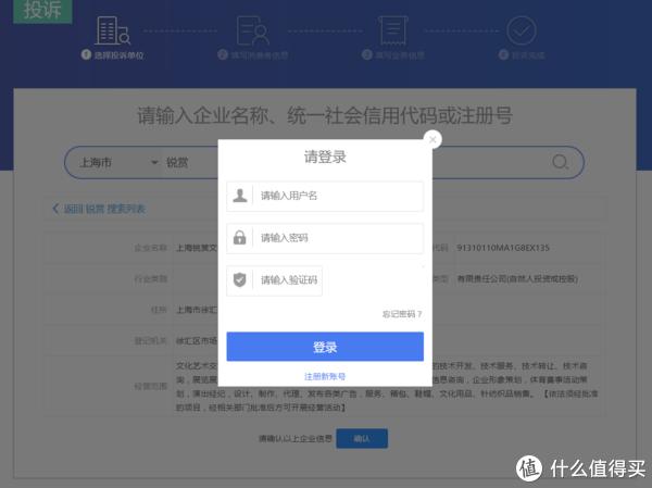 未登录的话会弹出登录和注册界面,点击注册新账号进行注册