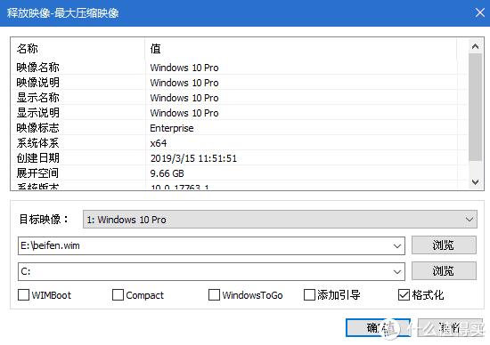 选择备份wim文件和系统盘路径,勾选格式化后确定