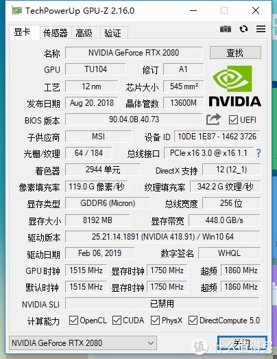 VR只是借口,光追才是动力——微星(MSI)GeForce RTX 2080 GAMING X TRIO魔龙剁手