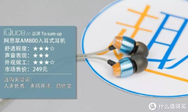 Astrotec阿思翠 AM800入耳式耳机趣测网体验测评