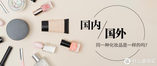 同一种化妆品,国外买的跟国内买的是一样的吗?