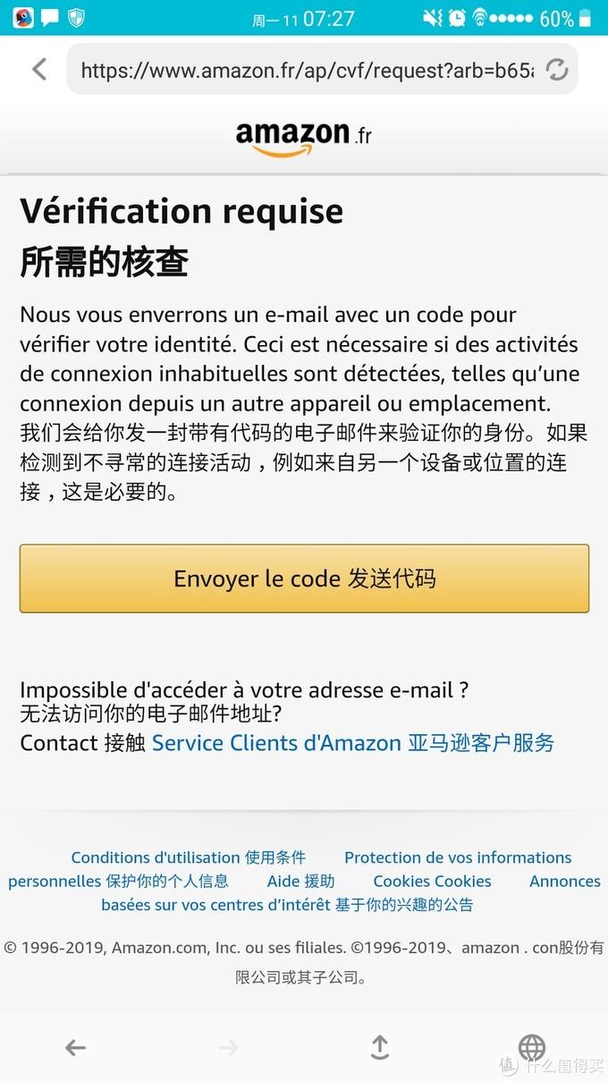 换了设备或位置可能会判定账户有风险,会提示发送验证码到你邮箱,点发送代码即可↑↑↑