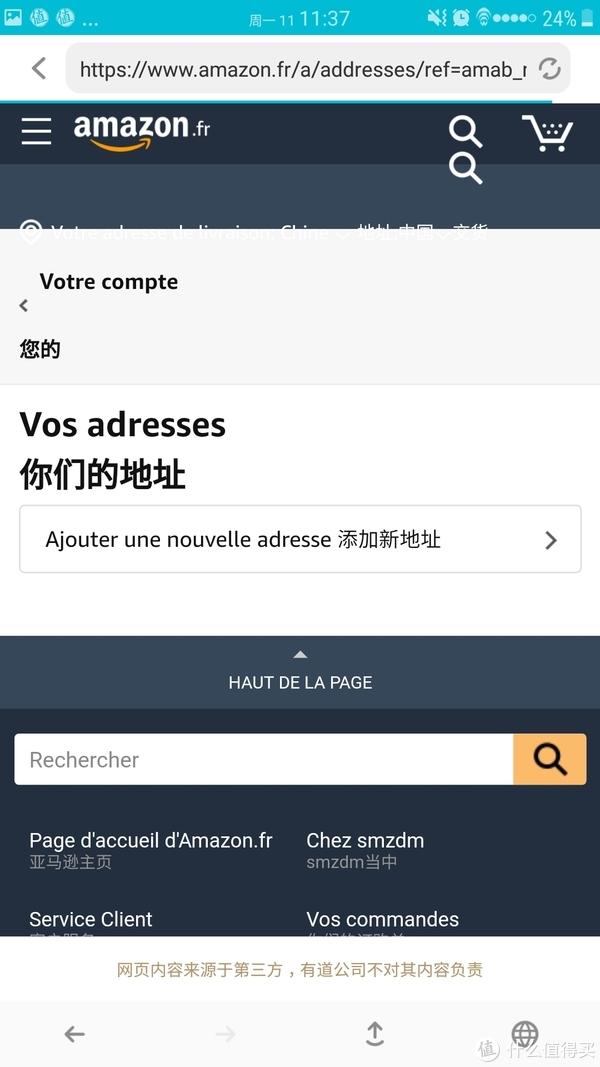 小白也能轻松直邮,法国等各国亚马逊电脑移动APP全平台无障碍直邮全攻略