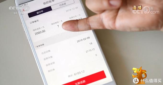 <b>聚焦2019年315晚会:借款7000元变成500000元,现金贷乱象</b>