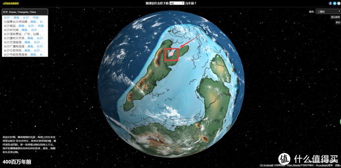 4亿年前,长沙在这里