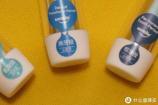 分段刷头,让孩子一直保持微笑-usmil冰淇淋儿童电动牙刷评测
