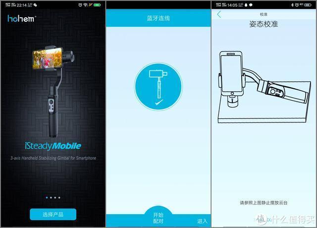 """售价很""""小米"""",外观很大疆!浩瀚iSteady手机稳定器体验"""
