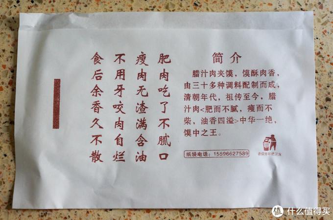 肉夹馍也有方便装?西安手工腊汁肉夹馍+陕西凉皮岐山擀面皮 试吃报告