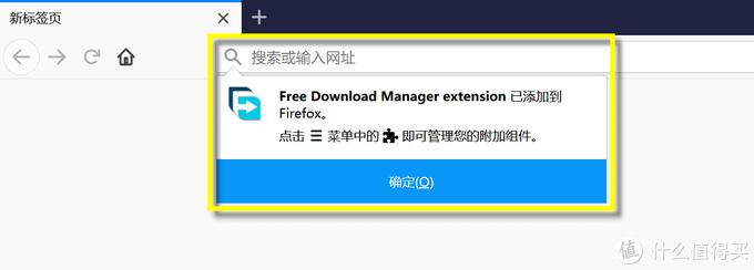 火狐提示FDM扩展已添加成功