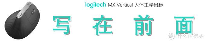 垂直鼠标好在哪?细品罗技 Logitech MX Vertical 人体工学鼠标独到之处