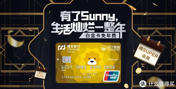 SUPER年费还要花钱?苏宁联名信用卡权益盘点!