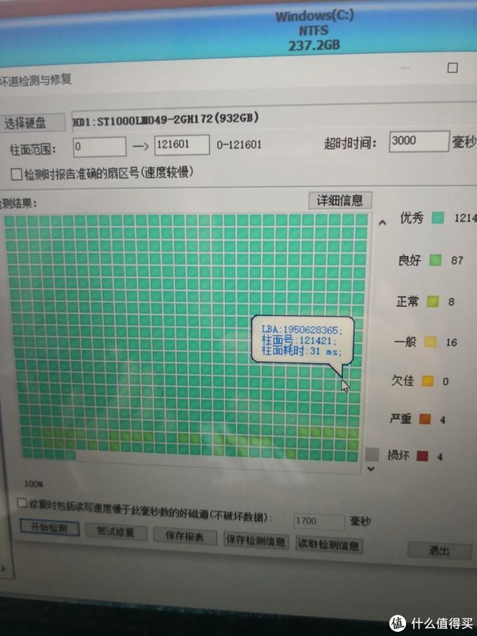 惠普ENVY系列顶配笔记本使用评测(多图预警)