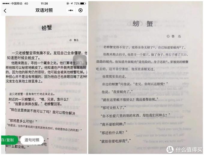 图片左侧是小程序智能拍译后的结果,右图是原文。可以看到,准确率还是可以的。