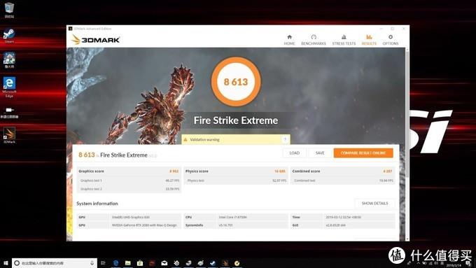 3Dmark必不可少FIRE STRIKE EXTREME 测试