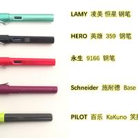 5个品牌的办公钢笔横评:凌美、施耐德果然口碑之选