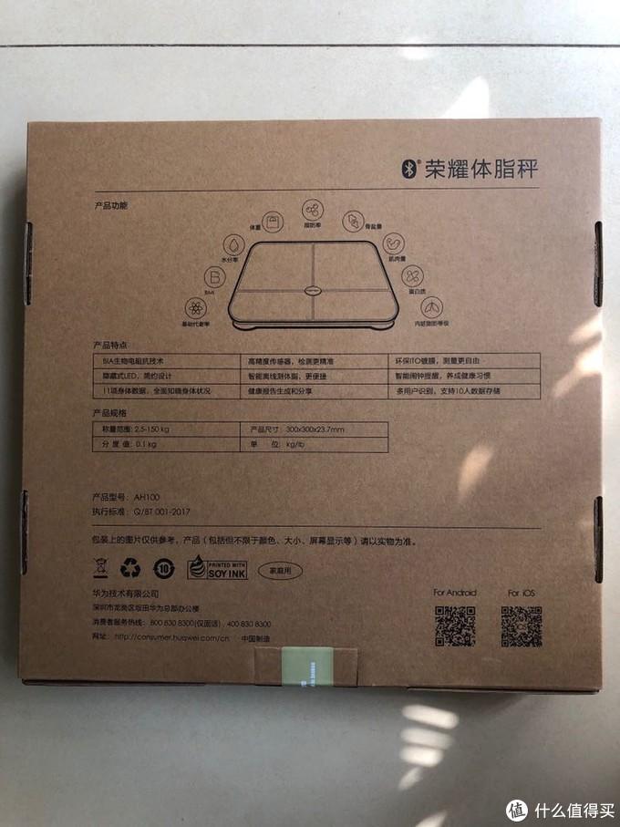 盒子背面是这个秤的特点和功能介绍
