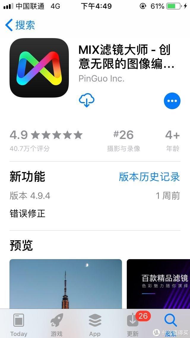 AppStore截图