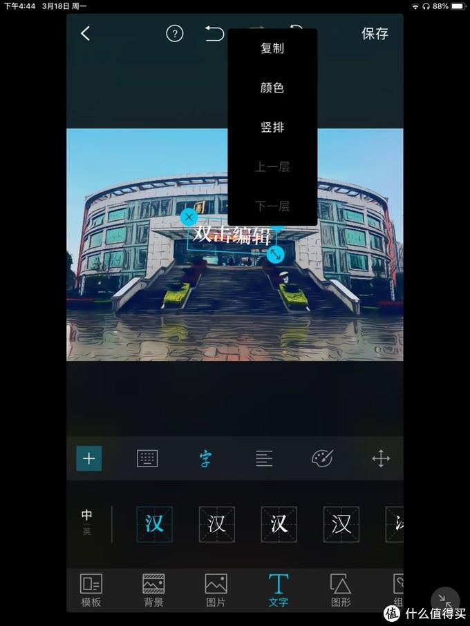 聊一聊手机上的照片处理软件MIX使用攻略!