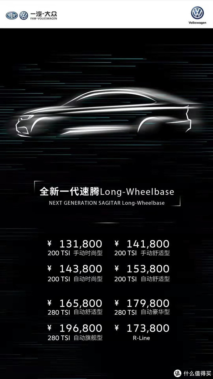 新车速递:全新一代速腾上市全系标配独立悬挂,售13.18-19.68万元