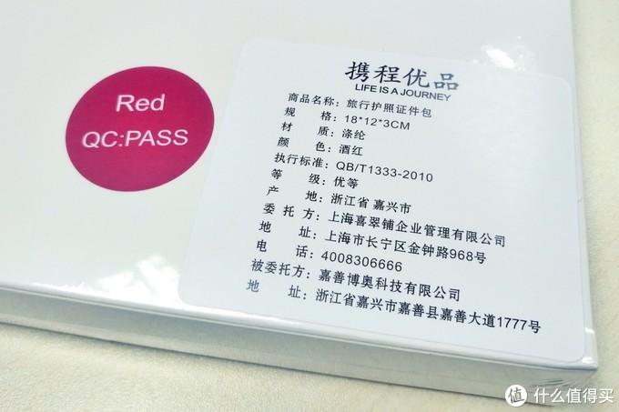 大妈带来的白菜物件——携程旅行护照证件包晒单