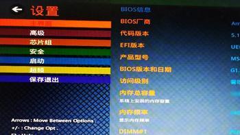 铭瑄 MS-挑战者 B360M 主板使用总结(安装|设置|跑分|兼容)
