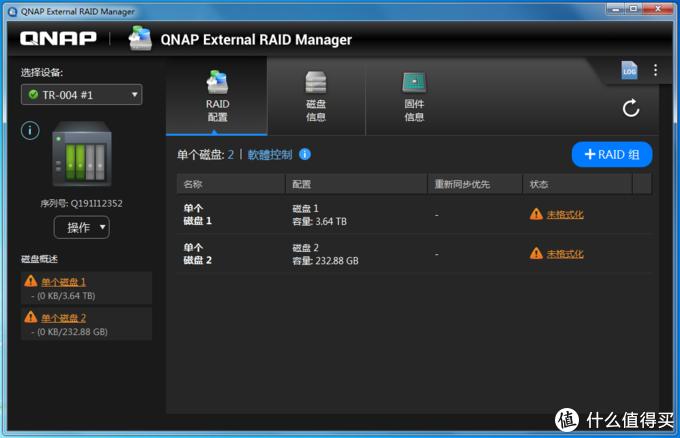QNAP 威联通TR-004磁盘阵列外接盒使用教程