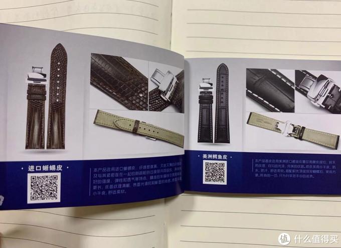 产品使用说明书和表带知识